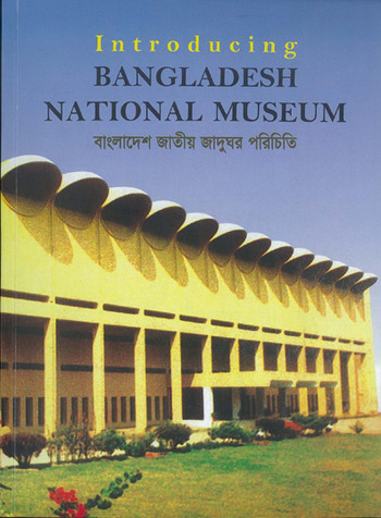 Introducing Bangladesh National Museum