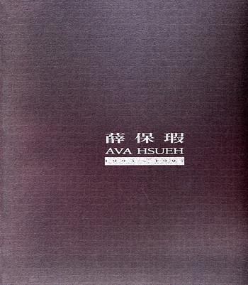 Ava Hsueh 1993 ~ 1997