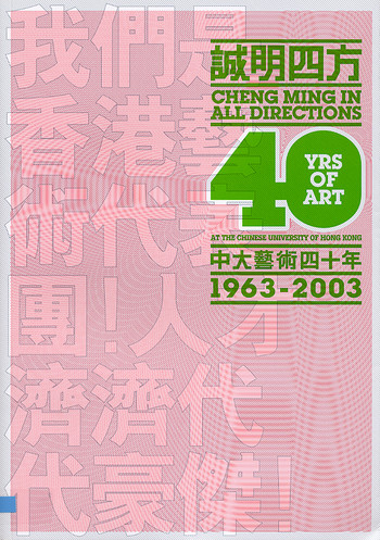Cheng Ming in All Directions: 40 Years of Art at the Chinese University of Hong Kong 1963-2003