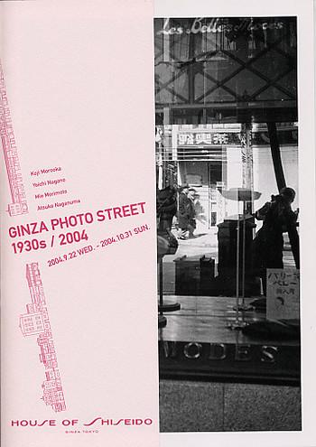 Ginza Photo Street 1930s/ 2004
