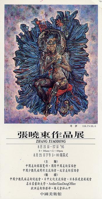 Zhang Xiaodong