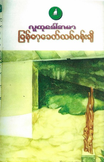 (Modern Burmese Painting)
