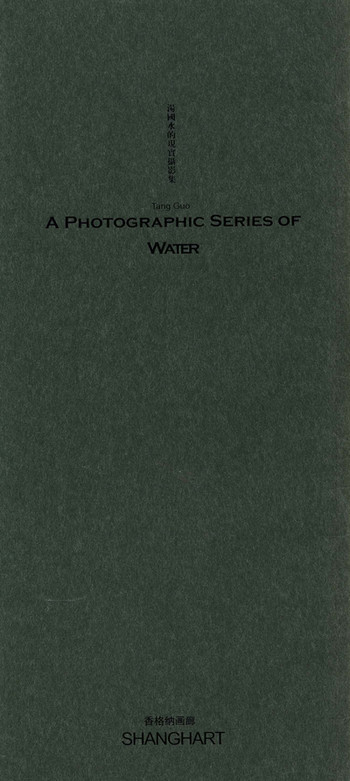 Tang Guo: A Photographic Series of Water