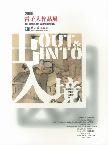 Out and into: Lei Ziren Art Works 2006