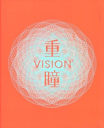 Vision²: The Future that Encompasses the Past — An Art Exchange Program between China and Taiwan