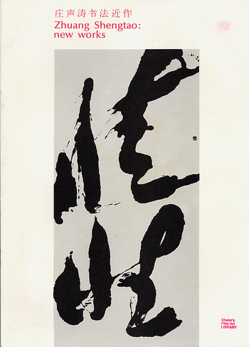 Zhuang Shengtao: New Works