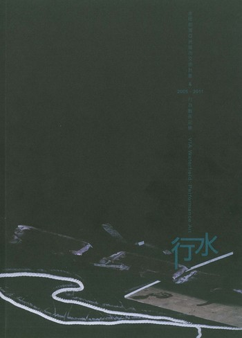 VIA Waterfield: Performance Art, 2005-2011