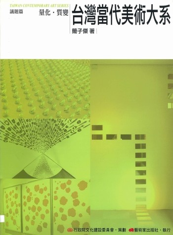 Taiwan Contemporary Art Series - Thoughts of Art: Quantification/Metamorphosis