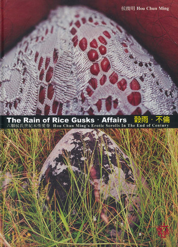 The Rain of Rice Gusks. Affairs: Hou Chun Ming's Erotic Scrolls in the End of Century