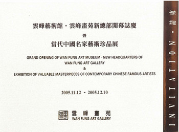 Exhibition of Valuable Masterpieces of Contemporary Chinese Famous Artists