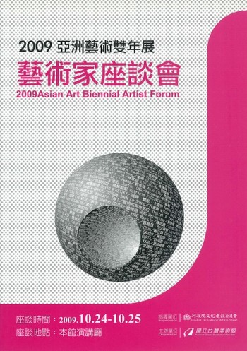 2009 Asian Art Biennial Artist Forum