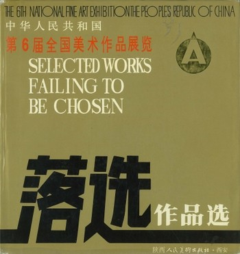 The 6th National Fine Art Exhibition The People's Republic of China: Selected Works Failing to Be Ch