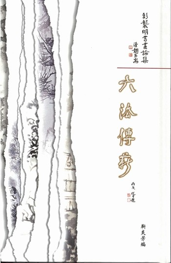(Collection of Works by Chapming Pang: Succession of Six Disciplines)