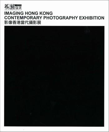 Imaging Hong Kong: Contemporary Photography Exhibition