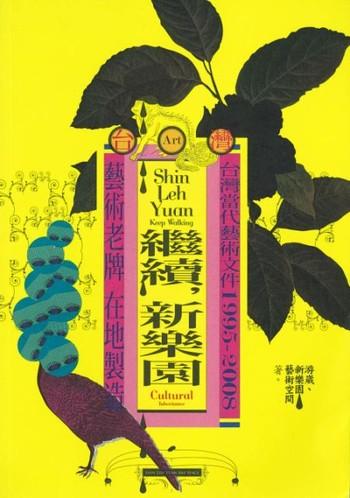 Shin Leh Yuan Keep Walking
