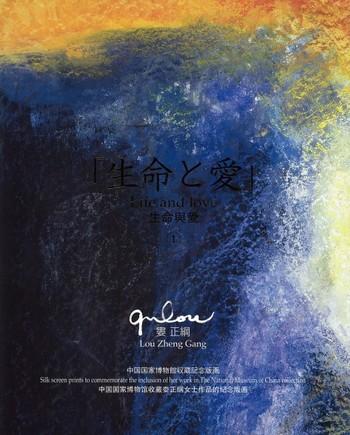Lou Zheng Gang: Life and Love