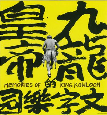 Memories of King Kowloon