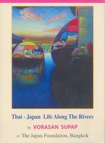 Thai - Japan Life Along The Rivers by Vorasan Supap
