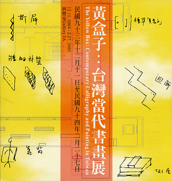 The Yellow Box: Contemporary Calligraphy and Painting in Taiwan