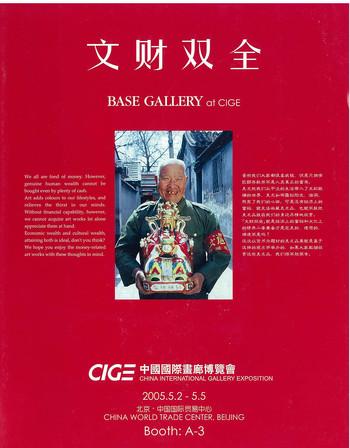 Base Gallery at CIGE