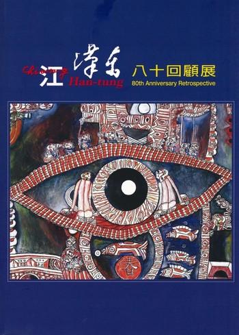 Chiang Han-Tung: 80th Anniversary Retrospective