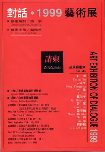 Art Exhibition of Dialogue
