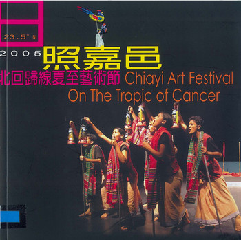 2005 Chiayi Art Festival: On the Tropic of Cancer