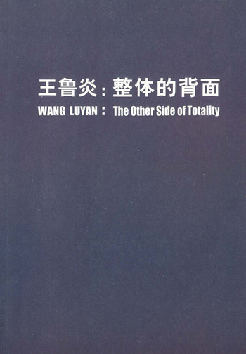 Wang Luyan: The Other Side of Totality