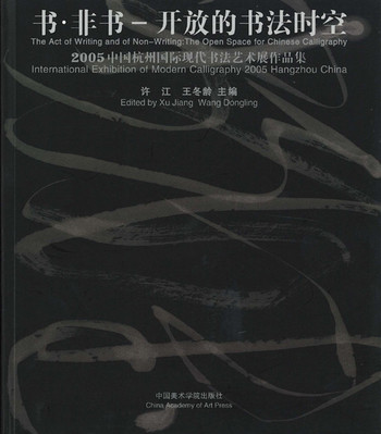 The Act of Writing and of Non-Writing: The Open Space for Chinese Calligraphy - International Exhibi