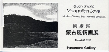 Guan Linying: Mongolian Love -  Modern Chinese Brush Painting Exhibition