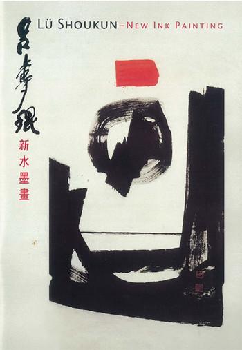 Lu Shoukun - New Ink Painting