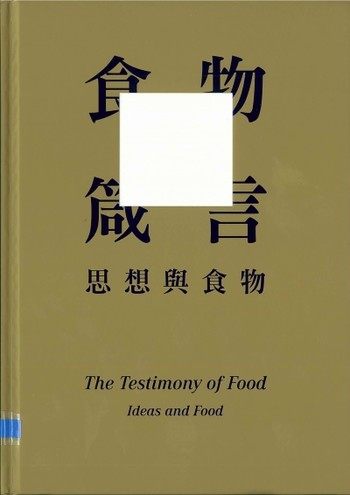 The Testimony of Food: Ideas and Food