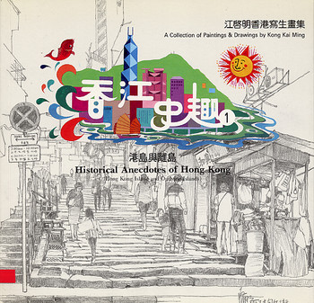 A Collection of Paintings & Drawings by Kong Kai Ming: Historical Anecdotes of Hong Kong (Hong Kong