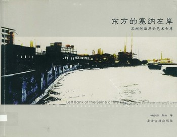 Left Bank of the Seine of the East: The Art Warehouses of Suzhou Creek