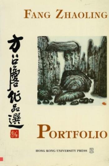 Fang Zhaoling Portfolio