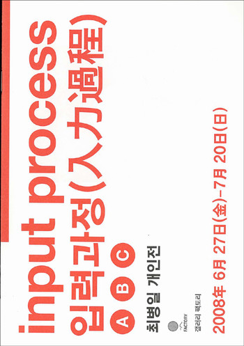 Input Process: Choi Byung Il Solo Exhibition