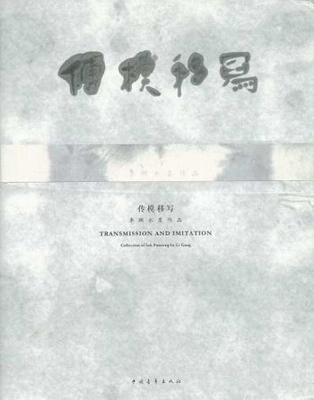 Transmission and Imitation: Collection of Ink Painting by Li Gang