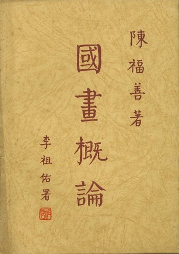 (Introduction to Chinese Painting)