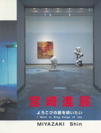 Miyazaki Shin: I Want to Sing Songs of Joy