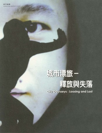 Forum for Creativity in Art: City Odysseys: Loosing and Lost