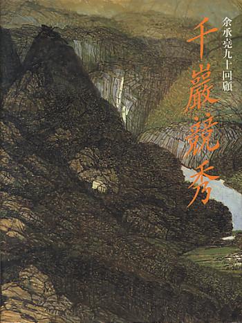 Majestic Mountains: Yu Cheng Yao At Ninety