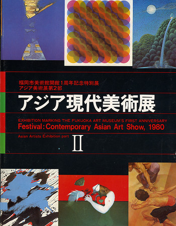 Exhibition Marking The Fukuoka Art Museum's Anniversary, Asian Artists Exhibition Part II / Festival