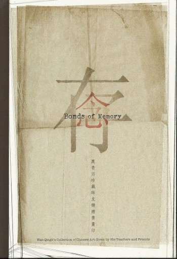 Bonds of Memory: Wan Qingli's Collection of Chinese Art given by his Teachers and Friends