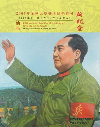 (Shaoxing Hanyuetang Auction)