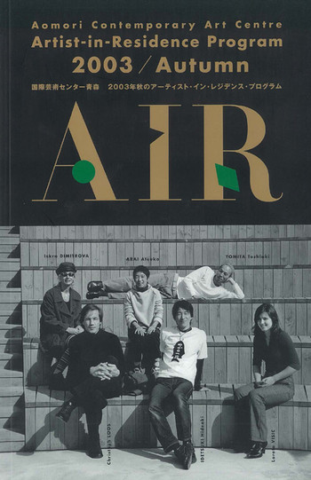 Aomori Contemporary Art Centre Artist in Residence Program 2003/Autumn