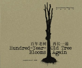 Hundred-Year-Old Tree Blooms Again: Recent Works by Zheng Guogu
