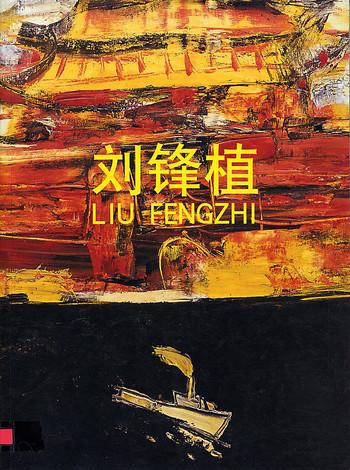 Liu Fengzhi