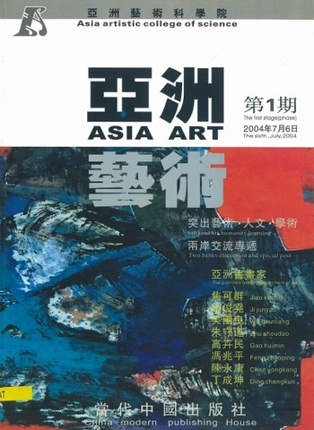 Asia Art (All holdings in AAA)