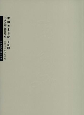 (Wang Dongling)
