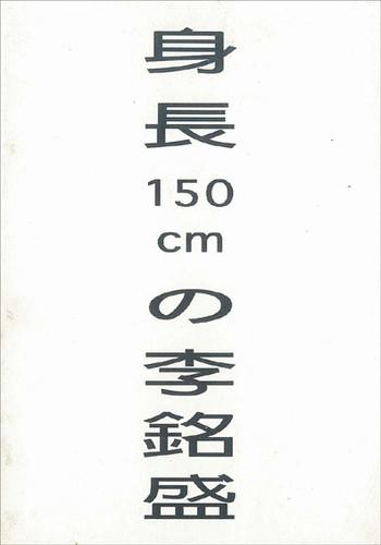 (Shincho 150cm no Lee Mingsheng)